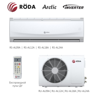 Сплит-система RÖDA серии ARCTIC INVERTER